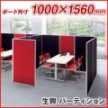 【送料無料】パーティション パネル 1000×1560(高さ1560mm) 衝立 間仕切り SEIKO FAMILY (セイコー ファミリー)  【LPE-1510】
