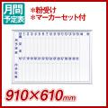 壁掛月予定タテ書ボード ホワイトボード マジシリーズ 900×600(外形寸法910×610) ホーロー MH23M