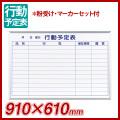 壁掛行動予定表 ホワイトボード マジシリーズ 900×600(外形寸法910×610) ホーロー MH23Q