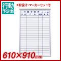 壁掛行動予定表 ホワイトボード マジシリーズ 600×900(外形寸法610×910) ホーロー MH23QU