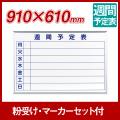 壁掛週間予定表 ホワイトボード マジシリーズ 900×600(外形寸法910×610) ホーロー MH23W