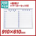 壁掛月予定ヨコ書ボード ホワイトボード マジシリーズ 900×600(外形寸法910×610) スチール MV23Y