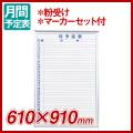 壁掛タテ型ヨコ書ボード ホワイトボード 月予定表 マジシリーズ 600×900(外形寸法610×910) ホーロー MH23YU
