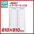 壁掛タテ型ヨコ書ボード ホワイトボード 月予定表 マジシリーズ 600×900(外形寸法610×910) ホーロー MH23YYU