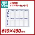 壁掛月予定タテ書ボード ホワイトボード マジシリーズS 600×450(外形寸法610×460) スチール MV2M
