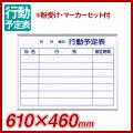 壁掛行動予定表 ホワイトボード マジシリーズ 600×450(外形寸法610×460) ホーロー MH2Q