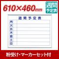 壁掛週間予定表/ホワイトボード/マジシリーズ/600×450(外形寸法610×460)/ホーロー/MH2W