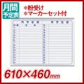 壁掛月予定ヨコ書ボード ホワイトボード マジシリーズ 600×450(外形寸法610×460) スチール MV2Y