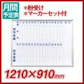 壁掛月予定タテ書ボード ホワイトボード マジシリーズ 1200×900(外形寸法1210×910) ホーロー MH34M