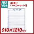 壁掛タテ型ヨコ書ボード ホワイトボード 月予定表 マジシリーズ 900×1200(外形寸法910×1210) ホーロー MH34YU