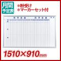 壁掛月予定タテ書ボード ホワイトボード マジシリーズ 1500×900(外形寸法1510×910) ホーロー MH35M
