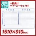 壁掛月予定ヨコ書ボード ホワイトボード マジシリーズ 1500×900(外形寸法1510×910) ホーロー MH35Y