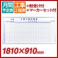 壁掛工事工程計画表/ホワイトボード/マジシリーズ/1800×900(外形寸法1810×910)/ホーロー/MH36KK