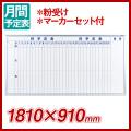 壁掛月予定タテ書ボード/ホワイトボード/マジシリーズ/1800×900(外形寸法1810×910)/スチール/MV36M