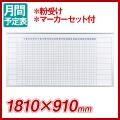 壁掛自由形月予定表 ホワイトボード マジシリーズ 1800×900(外形寸法1810×910) ホーロー MH36MF