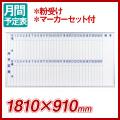 壁掛2ヶ月予定表 ホワイトボード マジシリーズ 1800×900(外形寸法1810×910) ホーロー MH36MM