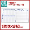 壁掛月予定表+行先予定表/ホワイトボード/マジシリーズ/1800×900(外形寸法1810×910)/ホーロー/MH36MQ