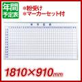 壁掛年予定表/ホワイトボード/マジシリーズ/1800×900(外形寸法1810×910)/ホーロー/MH36MY