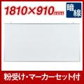 壁掛暗線入りボード ホワイトボード マジシリーズ 1800×900(外形寸法1810×910) ホーロー MH36X