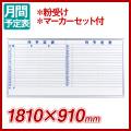 壁掛月予定ヨコ書ボード ホワイトボード マジシリーズ 1800×900(外形寸法1810×910) スチール MV36Y