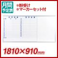 壁掛余白付月予定表 ホワイトボード マジシリーズ 1800×900(外形寸法1810×910) ホーロー MH36YS