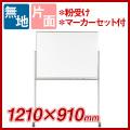 【無地】片面 脚付ホワイトボード【1200×900】スタンドタイプ(ボード外寸1210×910) MV34TN