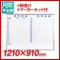 壁掛月予定ヨコ書ボード ホワイトボード マジシリーズ 1200×900(外形寸法1210×910) スチール MV34Y