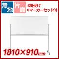 【無地】片面 脚付ホワイトボード【1800×900】スタンドタイプ(ボード外寸1810×910) MV36TN