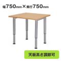 施設テーブル 介護 ダイニング 高さ調節可 幅750 奥行き750 AICO(アイコ) 【個人宅不可】 NJT-7575