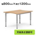 施設テーブル 介護 ダイニング 高さ調節可 幅800 奥行き1200 AICO(アイコ) 【個人宅不可】 NJT-8012