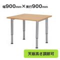 施設テーブル 介護 ダイニング 高さ調節可 幅900 奥行き900 AICO(アイコ) 【個人宅不可】 NJT-9090