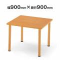施設テーブル/粉体塗装脚/幅900×奥行き900 AICO(アイコ) 【個人宅不可】 NST-9090