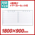 壁掛月予定ヨコ書ボード ホワイトボード 軽量タイプNシリーズ 外形寸法1800×900 スチール NV36Y