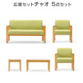 【チャオ】 応接ソファセット 5点セット 4点セット アイコ 【法人専用】 ソファ センターテーブル RE-1020-SET5