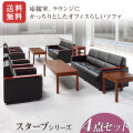 応接ソファ セット スターブ 4点セット ビニールレザー AICO アイコ 【個人宅不可】 RE-1740-SET4