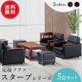 【送料無料】応接セット【スターブ】5点セット ビニールレザー AICO(アイコ) 【個人宅不可】 RE-1740-SET5(5点セット)