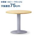 リフレッシュスペーステーブル/丸型/粉体塗装脚/φ750×高さ700 AICO(アイコ) 【個人宅不可】 RT-757