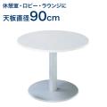 リフレッシュスペーステーブル/丸型/粉体塗装脚/φ900×高さ700 AICO(アイコ) 【個人宅不可】 RT-907