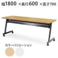 スタッキング会議用テーブルSAG-1860