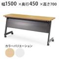 スタッキング会議用テーブルSAGP-1545