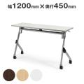 会議用テーブルSAK-1245メインイメージ