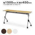 会議用テーブルSAK-1545メインイメージ