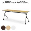 会議用テーブルSAK-1860メインイメージ