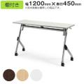 折りたたみ会議用テーブルSAKT-1245