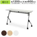 折りたたみ会議用テーブルSAKT-1260
