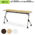 折りたたみ会議用テーブルSAKT-1545