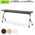 折りたたみ会議用テーブルSAKT-1845