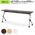 折りたたみ会議用テーブルSAKT-2145