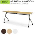 折りたたみ会議用テーブルSAKT-2160