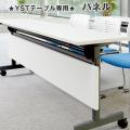 スタッキングテーブル YSTテーブル専用幕板 パネル 【個人宅不可】 YST-P